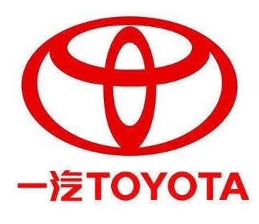 丰田将与一汽合作在天津建造一座电动汽车工厂