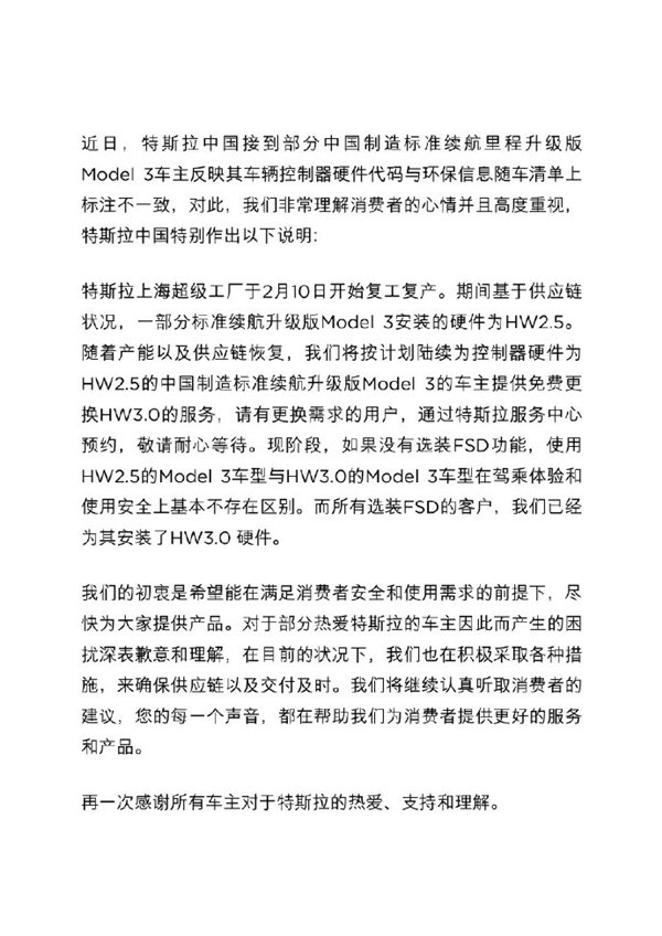 特斯拉官方回應中國制造Model 3環評清單問題 將提供免費更換HW3.0服務