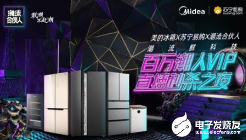 美的智能冰箱保鲜黑科技 排除万难满足消费者的需求