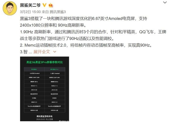 腾讯黑鲨游戏手机3曝光支持Memc运动插帧技术2.0能够实现真90Hz