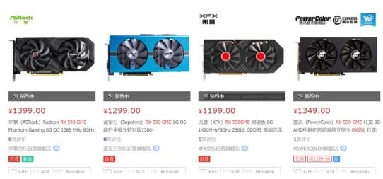 AMD联合厂商发布新款RX 590 GME显卡,将于3月9日开售