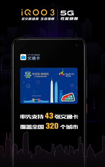 vivo Pay目前已支撑43张交通卡合计现已支撑320个城市的搭乘交通工具