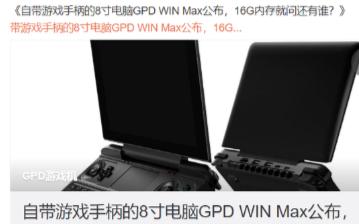 GPD Win Max的配置(zhi)參(can)數公布,加(jia)入觸控板...