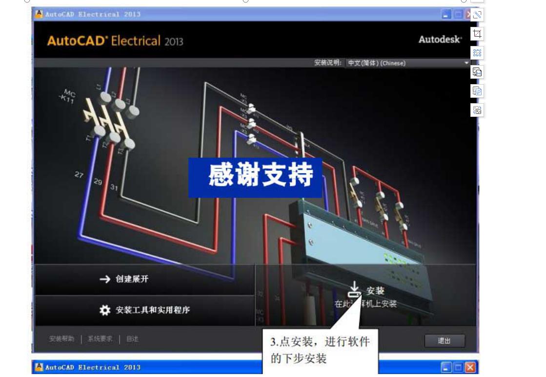 AutoCAD的安装教程详细资料免费下载