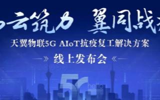 高新興科技攜(xie)手電信推出抗疫(yi)5G測溫巡邏機(ji)器(qi)人,加...