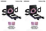 三星折叠屏手机Galaxy Z Flip两轮开卖都售罄