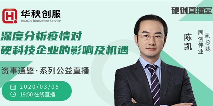 同創偉業副總裁陳凱:深度分析疫情對硬科技企業的影響及機遇