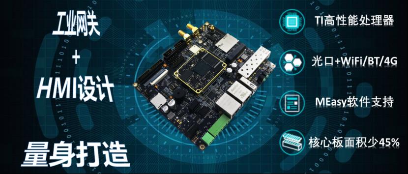 blingbling111为工业网关量身打造TI AM335x开发板分享