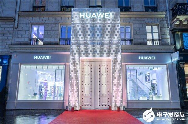 华为法国首家官方旗舰店在巴黎正式开业 设计风格独具特色