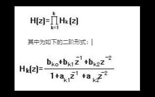 基于级联结构和VHDL语言的IIR数字滤波器在F...