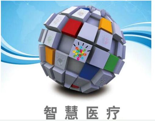 面向(xiang)醫療行業物(wu)聯網有著怎(zen)樣的架構
