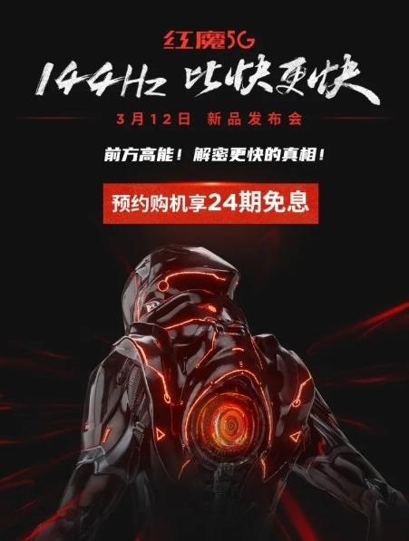红魔5G游戏手机已开启预约该机搭载骁龙865处理器首发144Hz刷新率屏幕