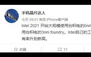 传Intel将扩大外包,明年或用上台积电6nm