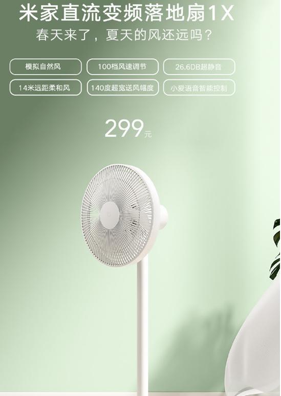 米家直流变频落地扇1X正式开售到手价为299元