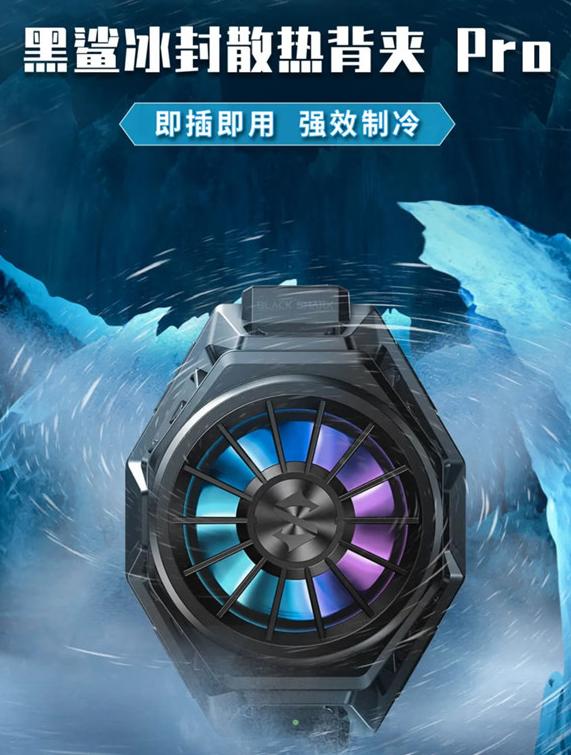 黑鲨冰封散热背夹Pro已在小米商城开启预售售价为179元