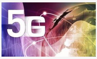 新基建政策的发布将加快我国5G建设的步伐