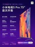 小米電視5 Pro 75英寸公布 售價9999元