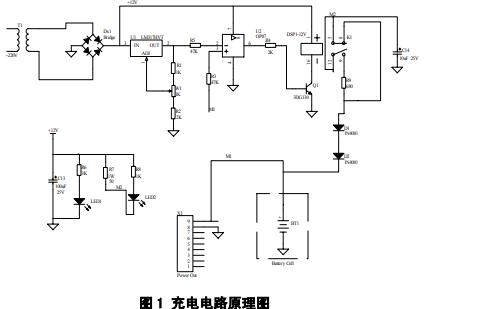 如何设计一种新型镍镉电池充电电路详细资料说明