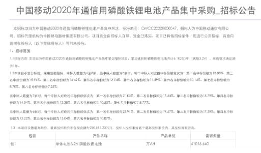 中国移动发布了2020年通信用磷酸铁锂电池产品集中采购招标公告