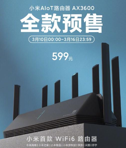 小米首款Wi-Fi 6路由器明日开启预售,天线可...