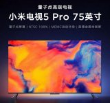 小米電視5 Pro 75英寸和小米電視5 75英寸官宣上市 3月13日開售