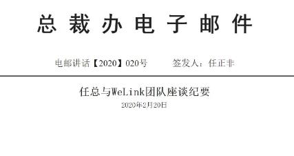 华为任正非表示WeLink要成为中国最大的企业业务办公平台