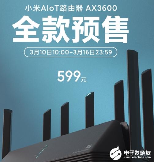 小米首款WiFi 6路由器預售 顯著降低和減少終端設備的延遲和卡頓