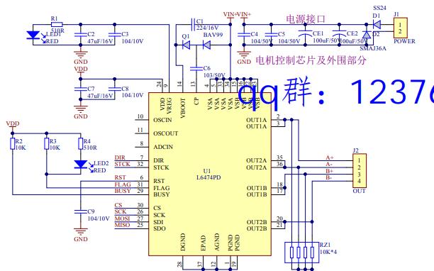 IHM01A1步進電機驅動板的電路原理圖免費下載