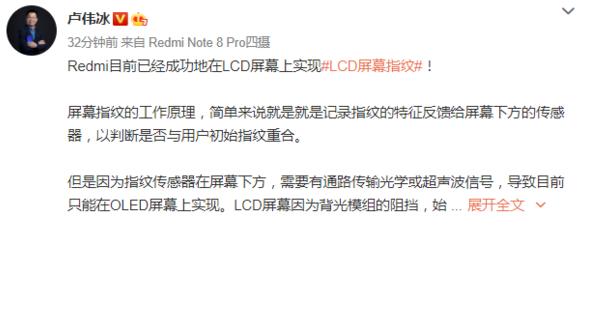 Redmi已经成功地在LCD屏幕上实现了屏幕指纹