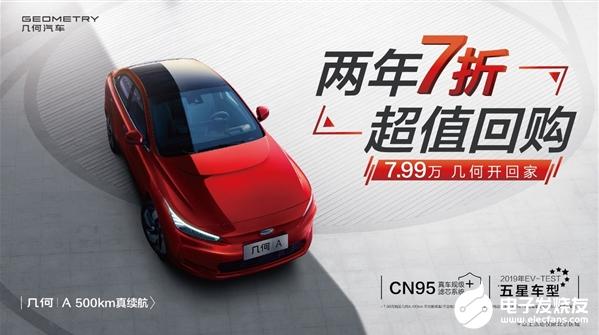 吉利几何汽车推出新活动 打消消费者对于电动车保值的顾虑
