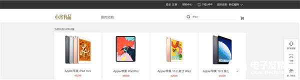小米有品上架四款iPad 起售价2699元