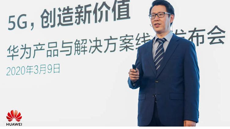 华为面向中国市场发布了十大创新解决方案