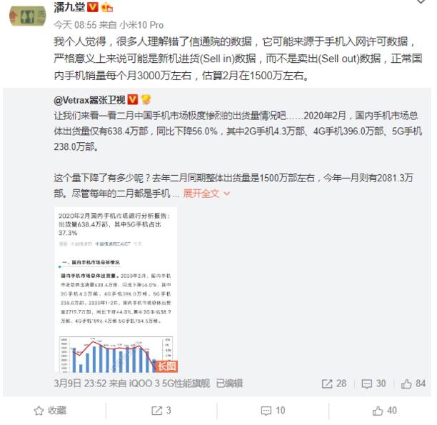 中國手機市場在今年2月份的出貨量為何會暴跌