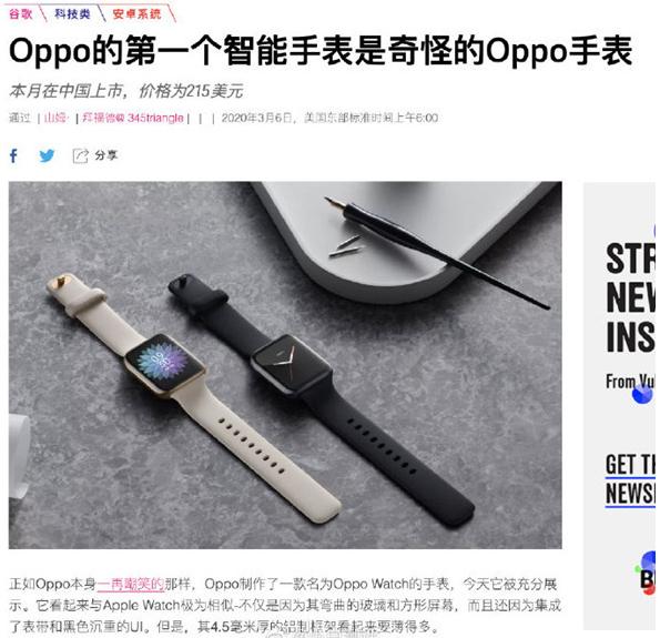 外媒表示OPPO手表和小米手表是抄袭的苹果手表