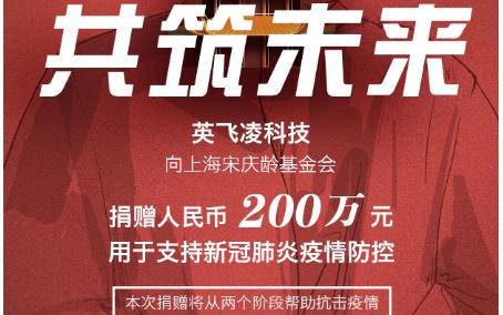 英飞凌捐赠200万元,支持抗击新冠肺炎疫情