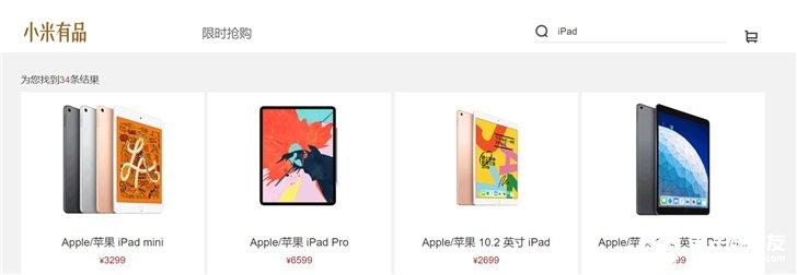 苹果四款iPad产品上架小米有品,价格比官网和其...