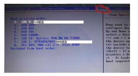 电脑bios怎么设置硬盘启动