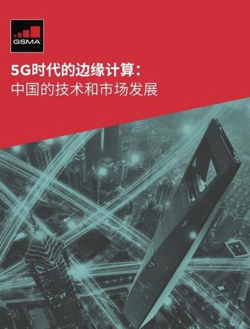 5G時代中國邊緣計算生態的發展現狀和未來趨勢分析