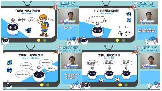 人工智能知(zhi)識科普公益(yi)視頻帶來了什麼