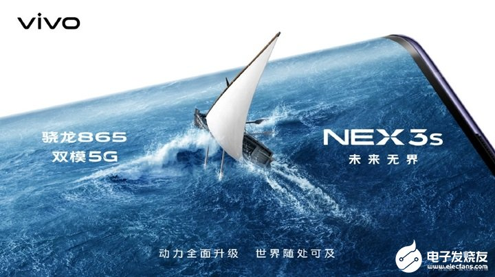 NEX智慧旗艦官微視頻,確定NEX 3S 5G支持雙模5G網絡