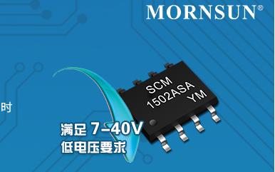 7~40V输入继电器节电控制芯片-SCM1502A