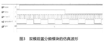 基于FPGA器件和CPU控制实现数字锁相环频率合成系统的设计