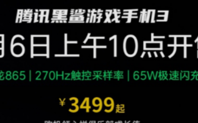 腾讯黑鲨游戏手机3正式开售 全方位卓越引领游戏手机风潮