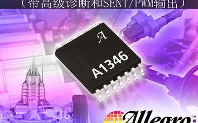 Allegro推出雙芯片高度可編程線性霍爾傳感器