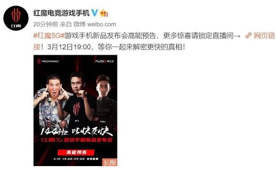 红魔5G游戏手机将于3月12日发布该机搭载了全球首款144Hz超竞屏