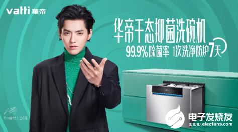 华帝干态抑菌洗碗机V6高温净洗 为全家人的健康保驾护航