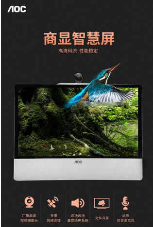 AOC推出21.5英寸商显智慧屏,搭备高灵敏度十点电容触控屏