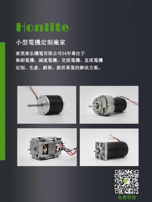 直流无刷电机调速系统的转速控制要求