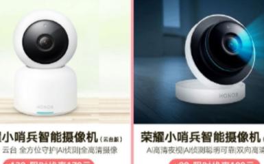 荣耀小哨兵摄像头具备双模夜视和AI智能侦测功能,...