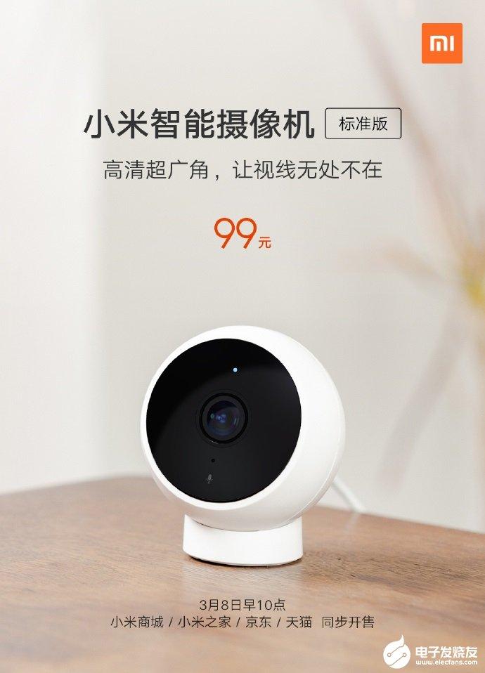小米智能摄像机标准版推出,可提供1080P全高清视频画面